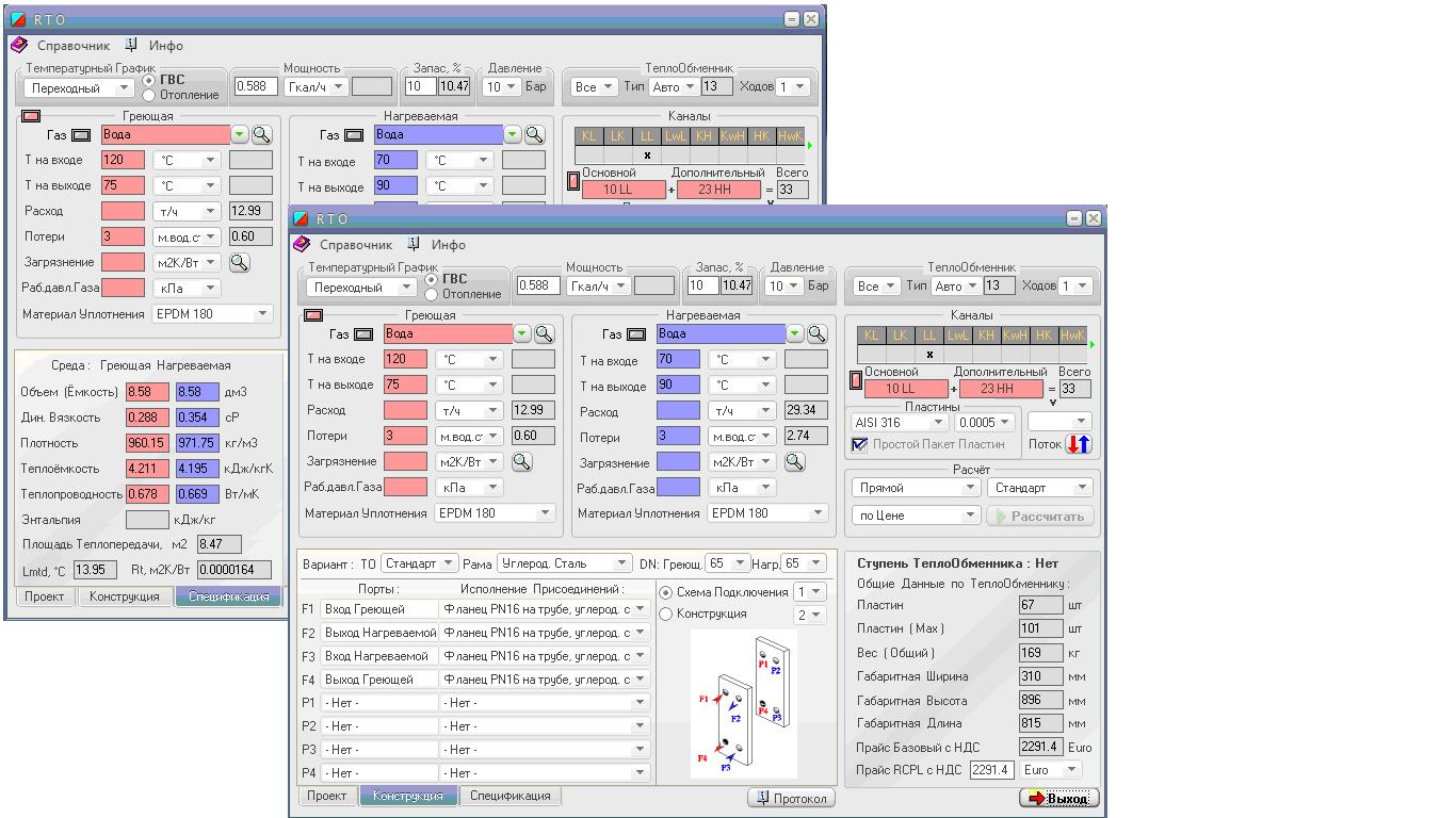 Расчёт теплообменников программа теплообменник в многоэтажном доме